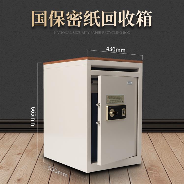 订制密纸回收箱/GBD200605 650*430*550 Z168锁