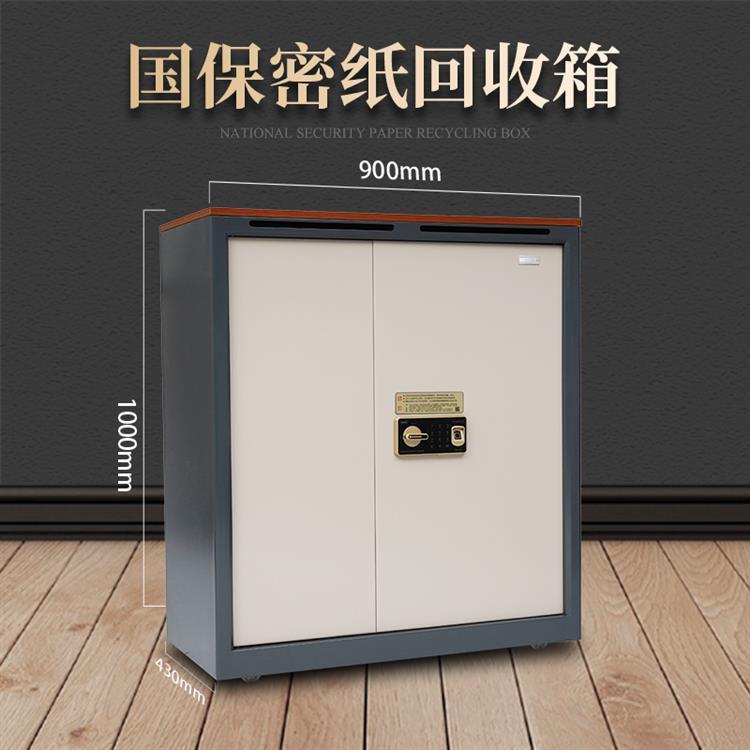 V1型订制密纸回收箱双开门/GBD200607 Z168锁