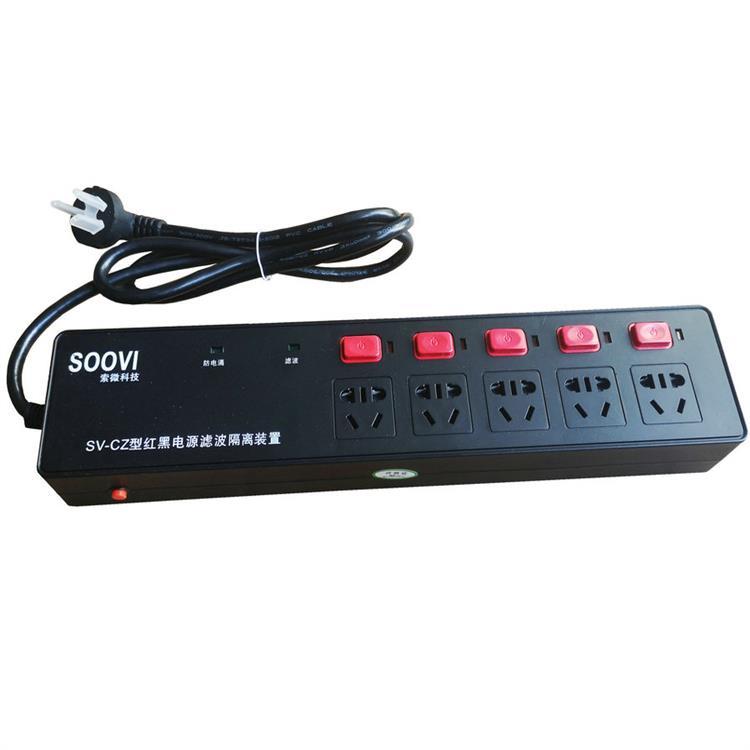索微SV-CZ红黑电源滤波隔离5孔插座 原装正品国保局认证