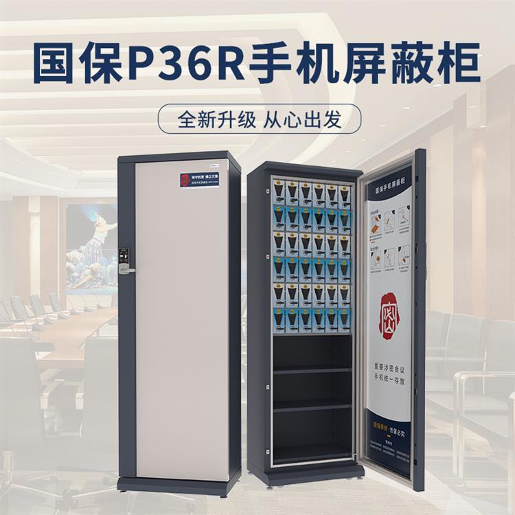 P36R 5G手机屏蔽柜