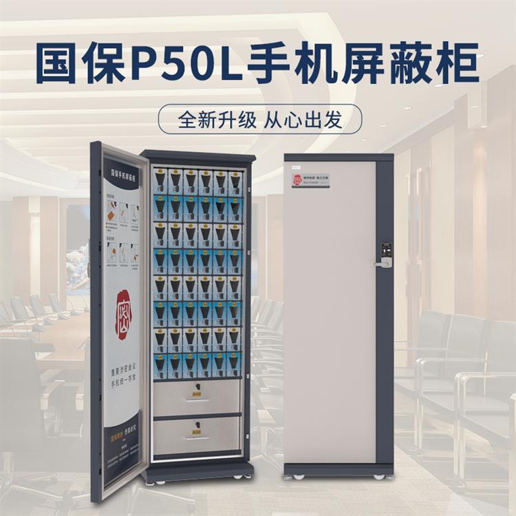 国保P50L 5G手机屏蔽柜左开门H1570*W520*D325