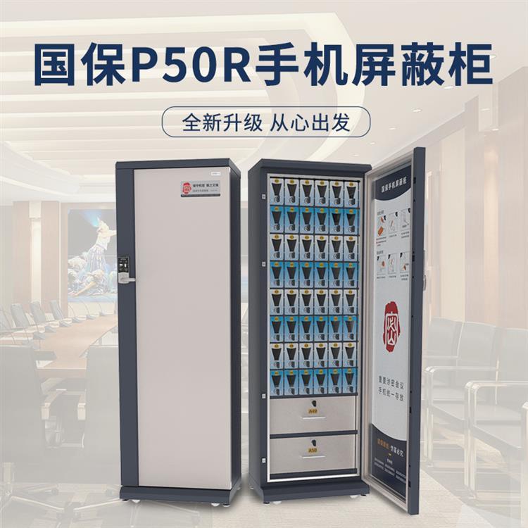 国保P50R 5G手机屏蔽柜右开门H1570*W520*D325